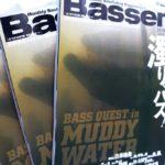 雑誌「バサー」最新号 入荷しました!