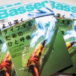 雑誌「バサー 2020年 7月号」、最新号 入荷しました!