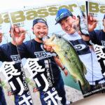雑誌「バサー最新号」入荷しました!