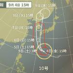 【九州にお住まいのお客様へ】台風10号によるご注文商品の配達への影響について