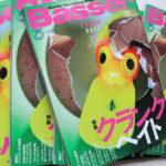 雑誌「バサー」最新号、入荷してます!